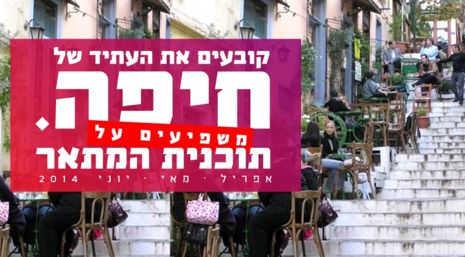 עינת קליש רותם על תכנית המתאר של חיפה