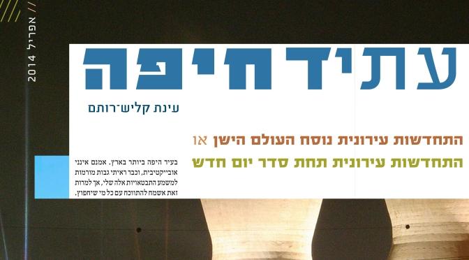 חיפה על צומת דרכים: סדר יום חדש להתחדשות עירונית