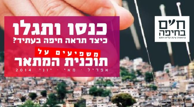 תוכנית המתאר החדשה של חיפה פתוחה כעת לעיונכם, קראו וחישבו איתנו איך אפשר לשפר אותה.