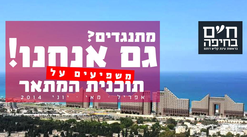 אז למה התוכנית הזו רעה?  מה אנחנו חושבים על החזון של עיריית חיפה?