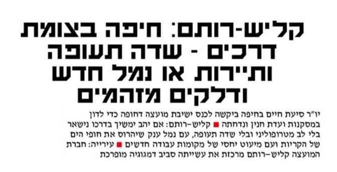 חיפה בצומת דרכים: שדה תעופה ותיירות, או נמל ענקי ודלקים מזהמים?