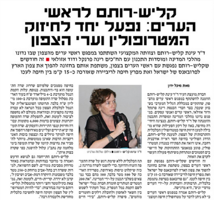 """עדכון: ב-29 באוגוסט פורסמה כתבה ב""""ידיעות חיפה"""" ברוח ידיעה זו."""