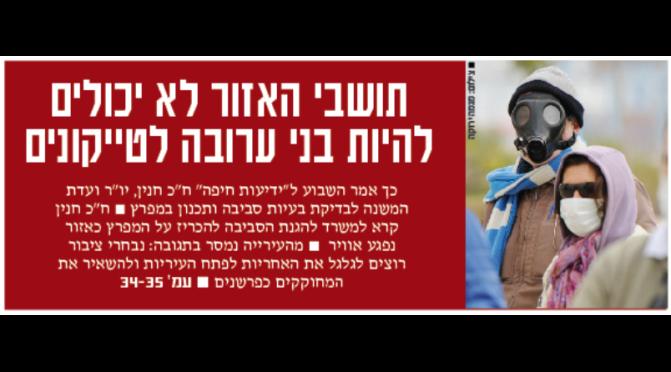 הכרזה על חיפה כעיר מוכת זיהום – כן או לא?