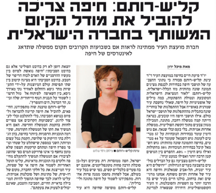 yed-haifa-elections