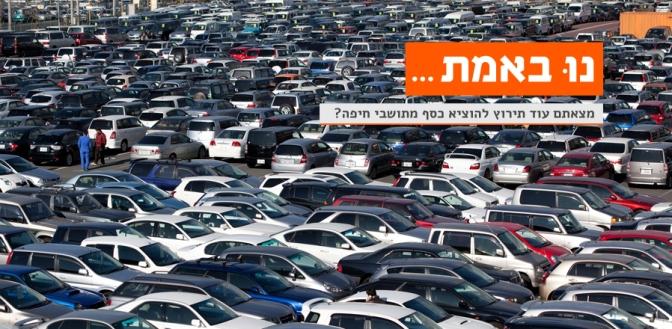 נו באמת… מצאתם עוד תירוץ להוציא כסף מתושבי חיפה?