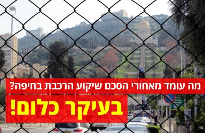 מה עומד מאחורי הסכם שיקוע הרכבת בחיפה? בעיקר כלום!
