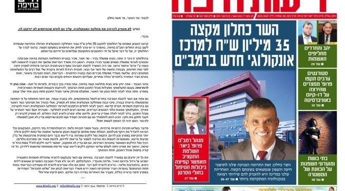 שרי האוצר והבריאות: לא מספיק להרחיב את מחלקת האונקולוגיה! עצרו את התוכניות המקודמות במפרץ חיפה!