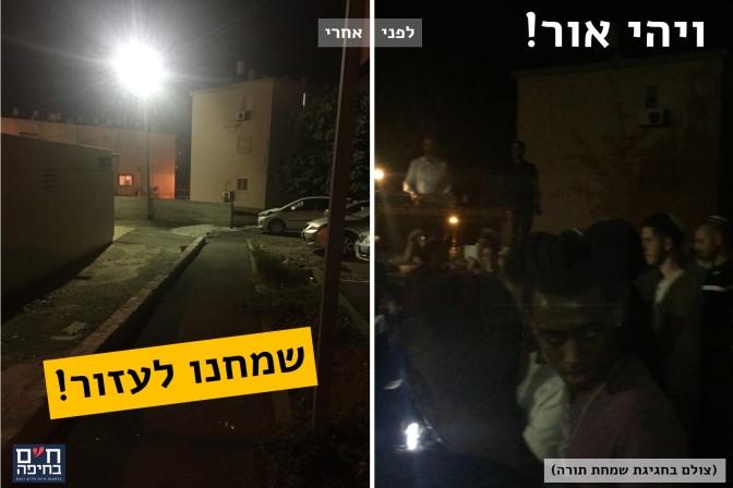 שמחנו לעזור! תאורה בשטח הציבורי ברחוב המלך דוד 22
