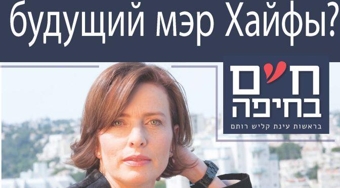 כתבת פרופיל באתר haifainfo